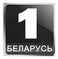 Беларусь 1